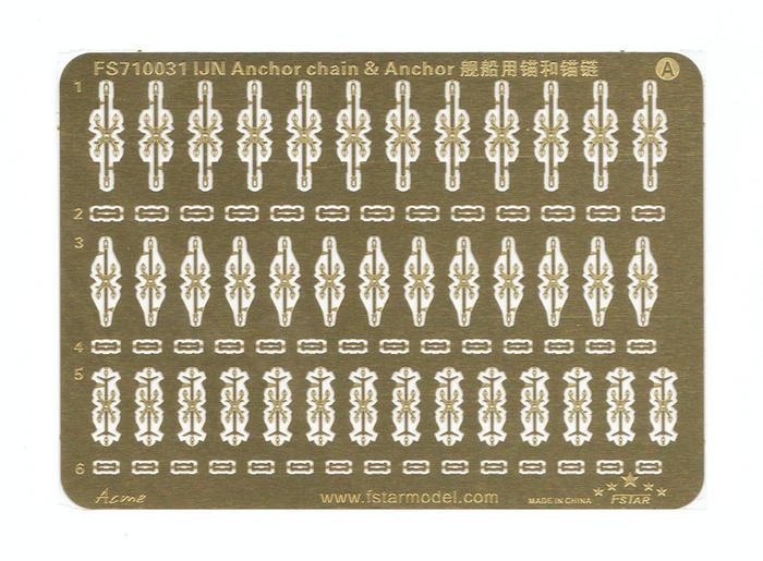 FS710031 1/700 旧日本海军 锚与锚链