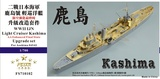 FS710102 1/700 WWII IJN Light Cruiser Kashima Upgrade set for Aoshima 04542